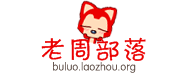 老周部落官方网站