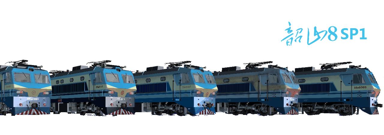 Saunter Trainz新作:韶山八型电力机车SP1震撼上线
