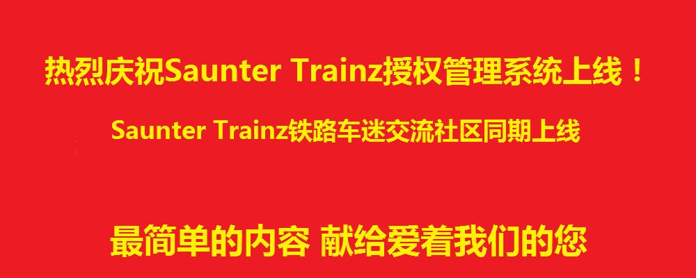 Saunter Trainz 新业务上线公告
